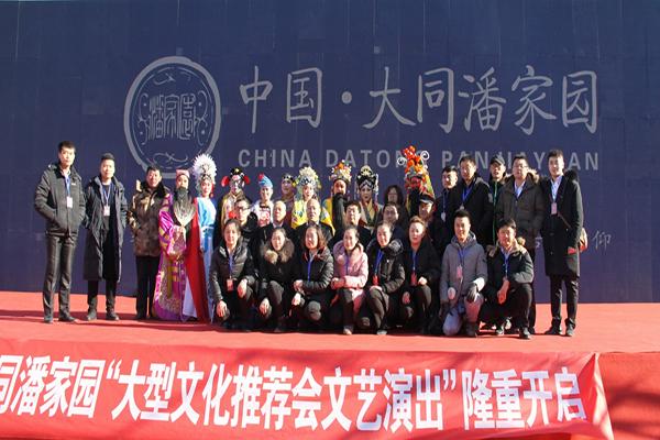 海汇盛景·大同潘家园项目新态丨中国·大同潘家园大型文化推荐会圆满落下帷幕